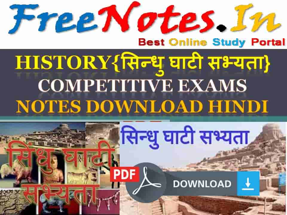 History Competitive Exams Notes Download Hindi PDF