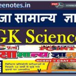 Pooja Samanya Gyan GK Science Important pdf -freenotes.in