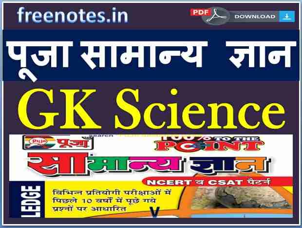 Pooja Samanya Gyan GK Science Important pdf -freenotes.in