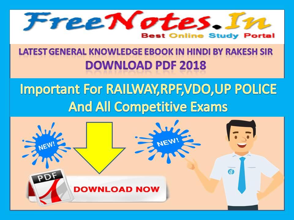 latest General Knowledge hindi pdf