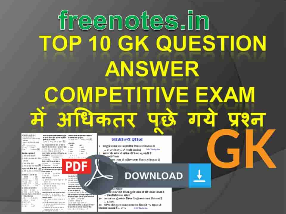 TOP 10 GK QUESTION ANSWER 2018
