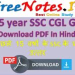 15 year SSC CGL GK Download PDF