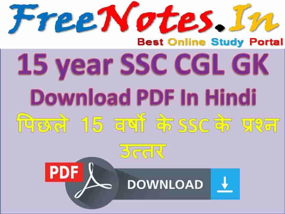 15 year SSC CGL GK Download PDF
