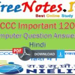 CCC Important 120 Computer Question Answer