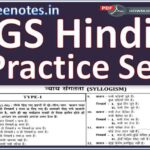 GS Practice Set in Hindi Drishti Publication -freenotes.in