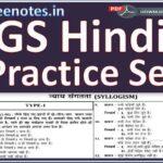 GS Practice Set in Hindi Drishti Publication -freenotes.in