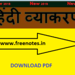 Latest Hindi Vyakaran Grammar हिंदी व्याकरण PDF Download