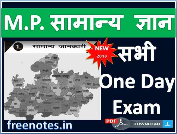 MP Samanya Gyan PDF -freenotes.in