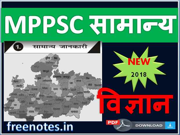 MPPSC GK General Science Notes -freenotes.in