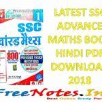 Latest SSC Advance Maths Book Hindi PDF