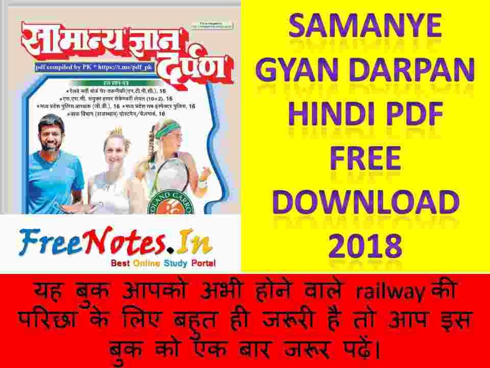 Samanye Gyan darpan Hindi PDF