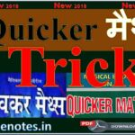 Quicker Maths Ultimate Tricks Competitive Exam -freenotes.in