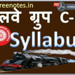 RRB Railway Group D C Syllabus -freenotes.in