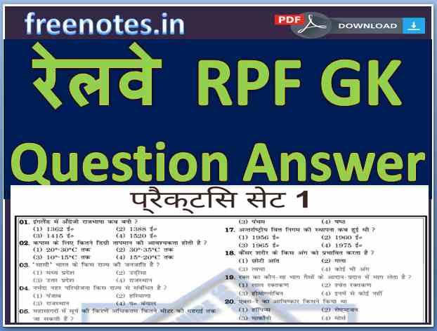 Railway RPF GK Question Answer in Hindi PDF -freenotes.in