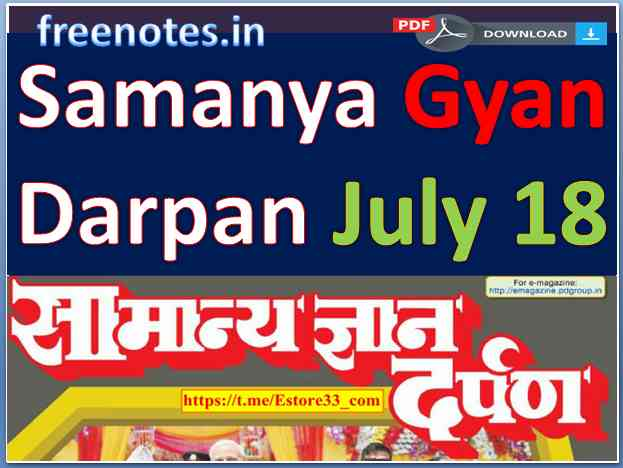 Samanya Gyan Darpan July Free Download -freenotes.in