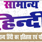 UPSSSC VDO Samanya Hindi Book By Kiran PDF Download