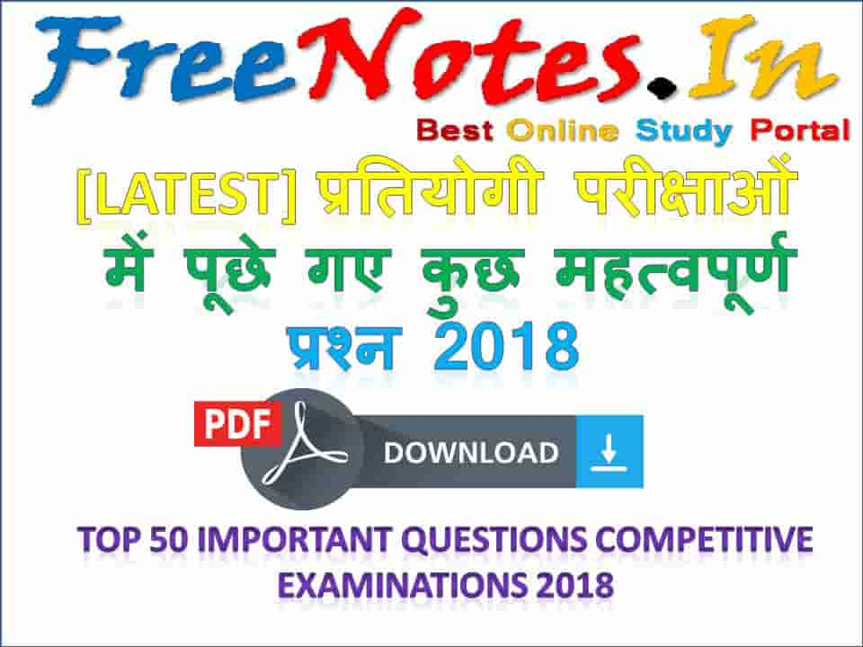 top 50 important questions competitive examinations 2018
