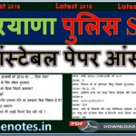 Haryana Police SI Constable Question -freenotes.in