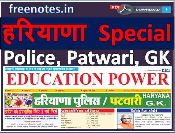 Haryana Police Patwari GK Special Notes -freenotes.in