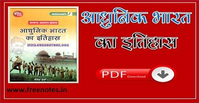 आधुनिक भारत का इतिहास BOOK PDF Download