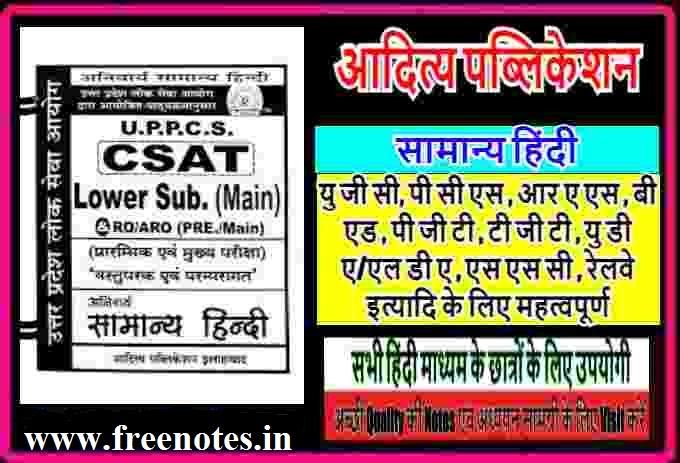Aditya Publication Samanya ebook Hindi PDF Free Download