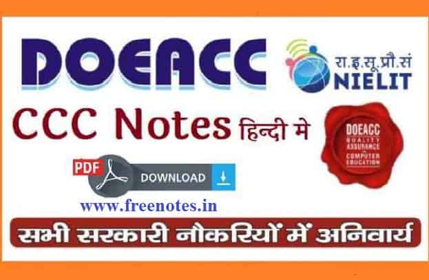 CCC Exam Book in Hindi (Course on Computer Concept) PDF Download