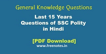 Last 15 Years GK Question Answer SSC PDF Download