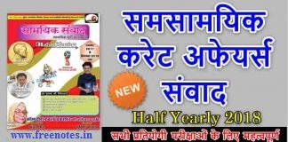 Samsamyiki sanvad Half Yearly Current Affairs 2018 Hindi PDF Free Download