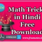 Tricky Math In Hindi 2018 PDF Download