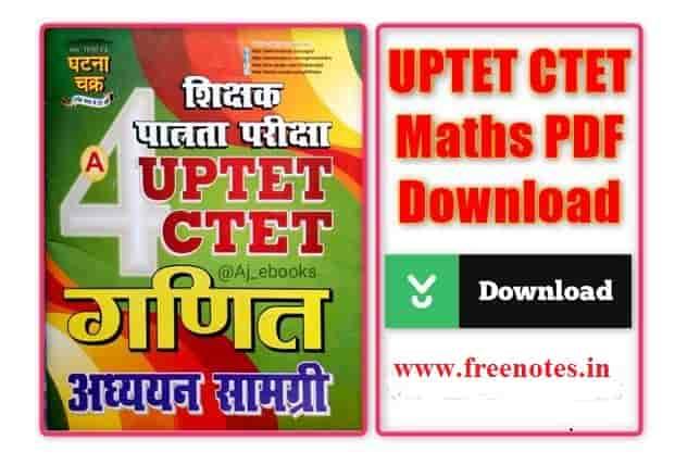 UPTET-CTET Mathematics in Hindi PDF Download