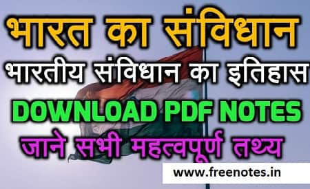भारत का संविधान एवं संवैधानिक विधि Book PDF Download