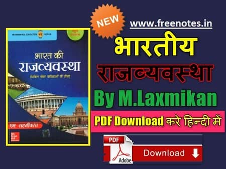 भारत की राजव्यवस्था Hindi book 2018 PDF Download