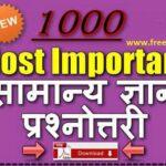 1000 Most Important GK Hindi book 2018 PDF Download