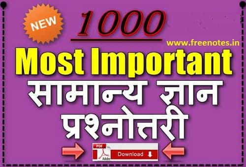 1000 Most Important GK Hindi book 2018 PDF Download
