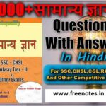 9000+ Gk Question Answer in Hindi Book PDF Download