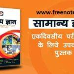 Arihant Samanya Hindi Tricky Notes 2019 PDF Download