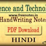 Current Science And Technology In Hindi PDF Download