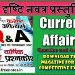 Edristi Yearly Current Affairs Question Answer PDF Download