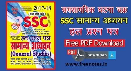 Ghatna Chakra SSC General Studies Book PDF Download