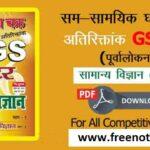 Ghatna chakra GS Samanya Adhyan 2019 PDF Download