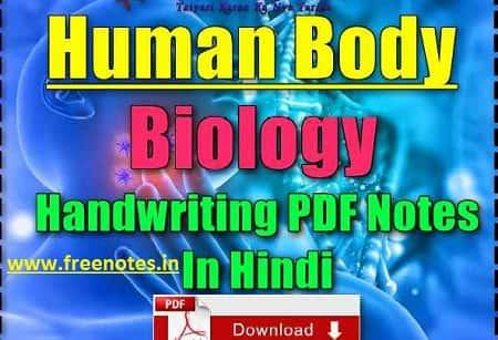 Human Body Biology Notes In Hindi book PDF Download