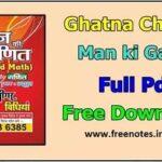 Mind Math By Ghatna Chakra Book PDF Download