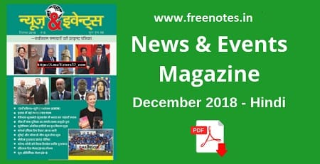 News Events Magazine December 2018 Hindi PDF Download