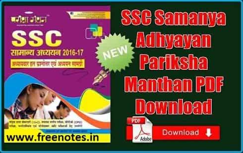 Pariksha Manthan SSC Gk 2018 book PDF Download