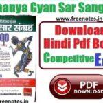 Samanya Gyan complete tricky In Hindi 2019 PDF Download