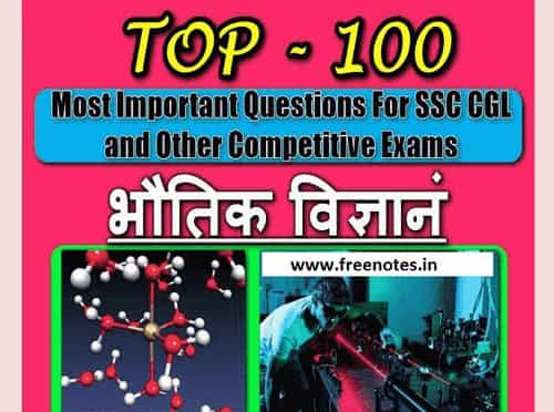 Top 100 Important Physics Notes In Hindi PDF Download