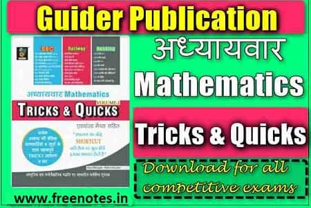 Tricks Quicks of Mathematics Book By Guider Publication