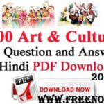 100 Art & Culture GK Question and Answer in Hindi 2019 PDF Download