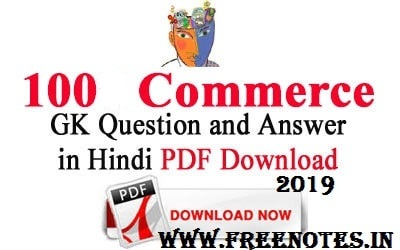 100 Commerce GK Question and Answer in Hindi 2019 PDF Download