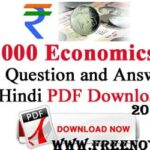100 Economics GK Question and Answer in Hindi 2019 PDF Download